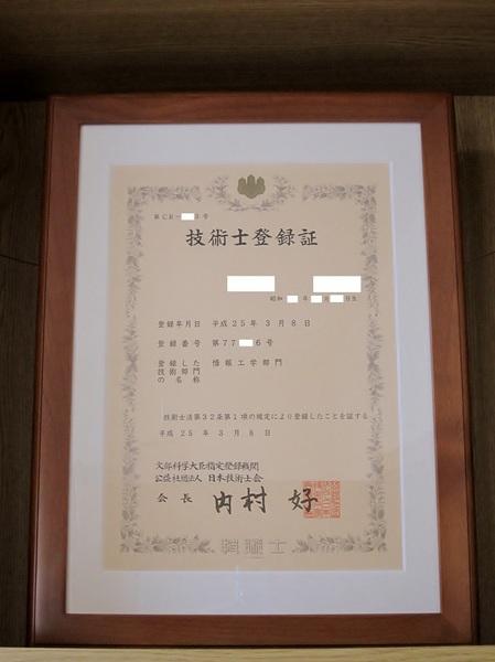 技術士登録証 4月5日(金)に銀座の伊東屋へ技術士登録証の額縁を買いに行ってきた。 ... 技術